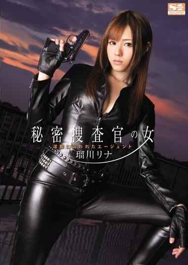 Agent Rukawa Lina Was Trapped In A Woman Sex Monster