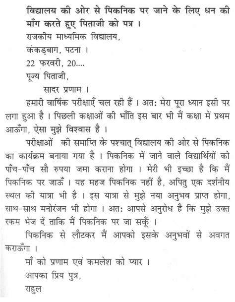 informal letter  hindi   brainlyin