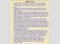 Holi,होली its Kathastory in Hindi