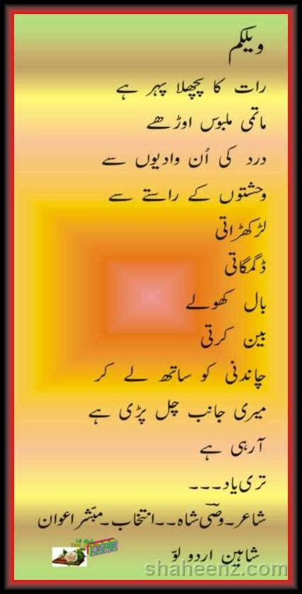 welcome quotes for guests in urdu
