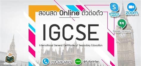 ติวเตอร์ IGCSE ออนไลน์สดตัวต่อตัว | ติวเตอร์อินเตอร์ เรียน ...