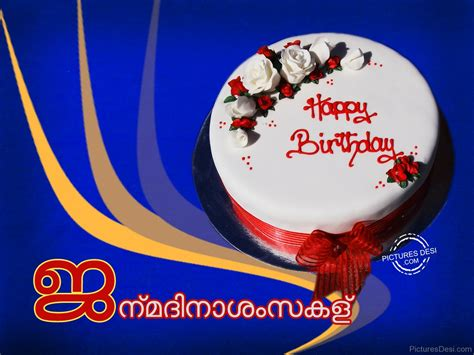 happy birthday in malayalam happy birthday malayalam pictures images