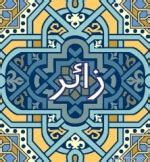 r 233 sum 233 d antigone en arabe