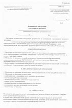 должностная инструкция бухгалтера производственного отдела