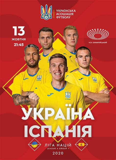 League of Nations. Ukraine - Spain: the most interesting ...