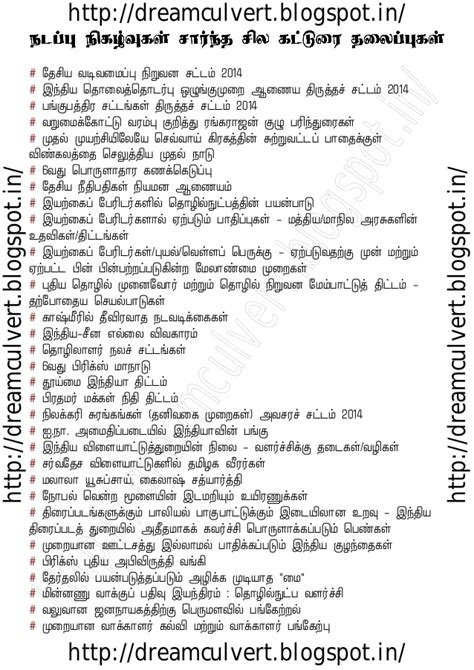 search results for tamil resume calendar 2015