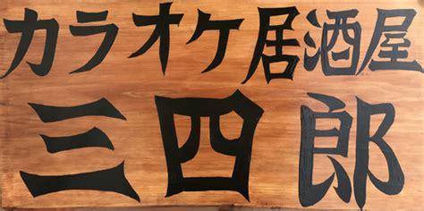 サイトマップ  カラオケ居酒屋 三四郎 宮古島  伊良部島 佐良浜漁港直送