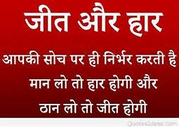 Best-whatsapp-status-in-Hindi-on-life  Sweet Quotes On Life In Hindi