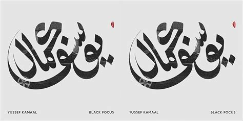 Musikmagazin 08.05.17 Yussef Kamaal 17 Uhr