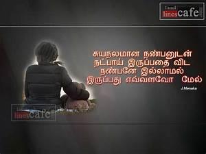 J.Menaka Sad Lonely Tamil Natpu Pirivu Kavithai | Tamil ...