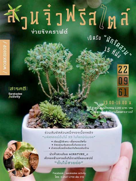 สวนจิ๋วฟรีสไตล์ ง่ายจังคราฟต์ - Sarakadee Magazine