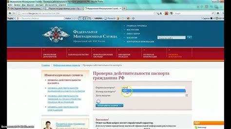 Проверка действительности документа на сайте гувм мвд россии