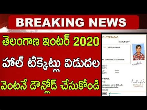 TS Inter Hall tickets release 2020 - ts Inter hall tickets ...