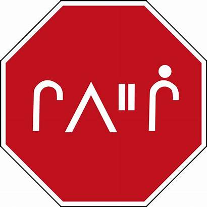 Stop Sign Svg Canada Cree Commons Wikimedia