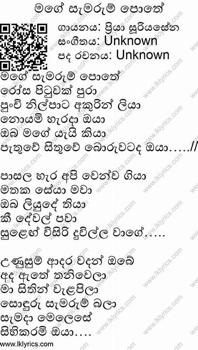 Mage Lyrics Songs Priya Suriyasena