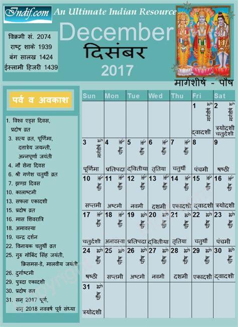 hindu calendar months driverlayer search engine