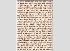 Shree Saraswati Chalisa, श्री सरस्वती चालीसा in Hindi Text
