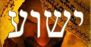 Jesus hebrew