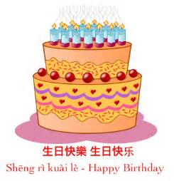 teacher s learn to sing happy birthday in chinese with video miss panda chinese mandarin chinese