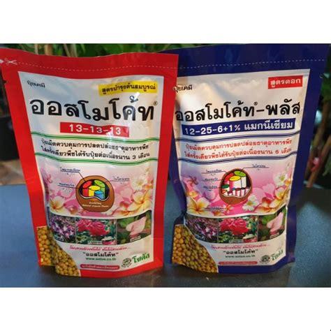 ออสโมโค้ท ออสโมโค้ทพลัส ขนาด 100 กรัม | Shopee Thailand
