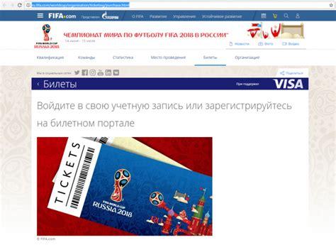 Как купить билет на ЧМ2018 Футбол