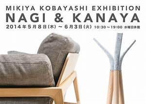 新作登場! 気鋭デザイナー・小林幹也の個展「NAGI & KANAYA」開催