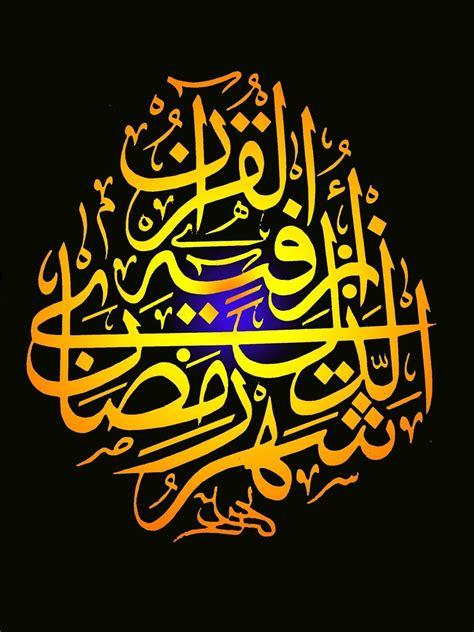 kaligrafi  desain grafik terkait ramadhan seni kaligrafi islam