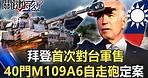 拜登政府首次對台軍售 40門M109A6自走砲定案國軍打擊火力大提升!?【關鍵時刻】20210805-5 劉寶傑 李正皓 王瑞德 吳子嘉