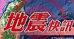 【LIVE】8/5 清晨宜蘭發生芮氏規模6.1的地震 氣象局地震中心說明