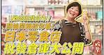 〔 批發倉庫大公開〕 日本零食批發 │ 松貝進口食品精品百貨