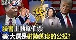 臉書主動幫催票 美國定調:台灣總統大選是對「中國態度」的公投!? 【關鍵時刻】20200108-4劉寶傑 黃世聰 黃創夏 高虹安 吳子嘉 鍾小平 康仁俊