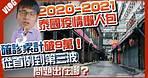 泰國疫情懶人包|首例確診到第三波爆發曼谷淪陷:2020-2021帶你回顧|黑熊V泰國