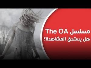 مراجعة بالعربي مسلسل The OA الموسم الأول