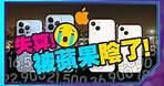iPhone13蘋果官網定價藏玄機!