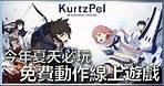 【KurtzPel *混沌之初】今年夏天必玩!免費動作多人線上遊戲
