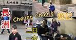 Kenson x 長洲兩日一夜渡假屋宿營遊記 Cheung Chau Island Tour(26/1/2018)