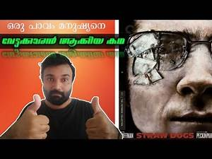 Straw Dogs 1971 Malayalam Review | Straw Dogs 1971 | Mr. Movie Reviewer | Sreekanth | Reviews
