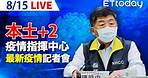 【LIVE】8/15 本土+2例 無死亡!莫德納疫苗將抵台 中央流行疫情指揮中心記者會說明|陳時中|新冠病毒 COVID-19