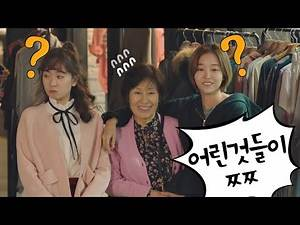 (Unfair..) The young ones are misbehaving Hye Ja and her friends are easily misunderstood Dazzling