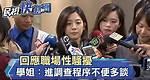 回應職場性騷擾 「學姐」黃瀞瑩:全案已進調查程序不便多談-民視新聞