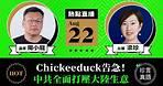 【8.22直播】周小龍:Chickeeduck告急!「中共全面打壓我大陸生意,但我絕不放棄」;反國際制裁法被喊停的啟示;被囚禁的黃浩銘 2021年8月21日 珍言真語