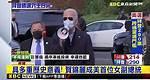 美國總統大選結果出爐 CNN:拜登當選 @東森新聞 CH51