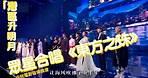 黃曉明、王嘉爾、Twins等21位明星合唱《東方之珠》慶中秋