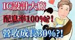 #股票 #賺錢 股票|台灣前三大IC設計公司 配息率100% 營收成長30%?! # 49JY說股市