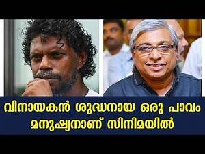 """In """"Cinema"""" Actor Vinayakan is a pure simple man   Kamal"""