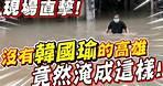 帶你現場直擊!沒有韓國瑜的高雄!竟然淹水淹成這樣!高雄人都傻眼了!