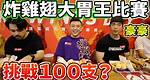 炸雞翅大胃王比賽!到底可以吃下多少支雞翅?頂呱呱TKK丨MUKBANG Taiwan Competitive Eater Challenge Big Food Eating Show|大食い