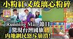 12.08 【小粉紅又玻璃心粉碎!】Running Man節目驚現台灣國旗! 內地網民怒斥崩潰!