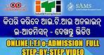 """SAMS Odisha: How to Apply for 2018 """"ITI eAdmission"""" Online - ୨୦୧୮ ଆଇ.ଟି.ଆଇ ଆଡମିଶନ୍ ଦେଖନ୍ତୁ ଓଡ଼ିଆରେ"""