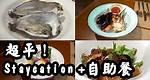 【有碗話碗】逸東酒店Eaton Hotel,2位自助餐 一晚酒店房,超抵價$1070 Staycation!
